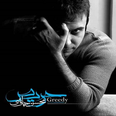 دانلود آهنگ کافه های شلوغی از محسن چاوشی